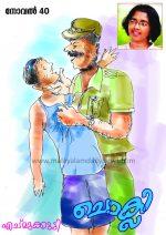 ചൊക്ലി (നോവല് 40): എച്മുക്കുട്ടി