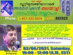 ശനിയാഴ്ച (02/06/2021) 156-മത് സാഹിത്യ സല്ലാപം 'പത്ര പ്രവര്ത്തനം'