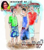 ചൊക്ലി (നോവല് 44): എച്മുക്കുട്ടി