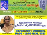 ശനിയാഴ്ച (04/03/2021) 158-മത് സാഹിത്യ സല്ലാപം 'ശ്രീദേവി കൃഷ്ണനോടൊപ്പം'!