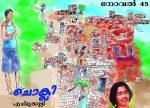 ചോക്ലി (നോവല് 45): എച്മുക്കുട്ടി