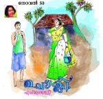 ചൊക്ലി (നോവല് – 50) : എച്മുക്കുട്ടി