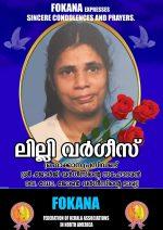 ഫൊക്കാന പ്രസിഡണ്ട് ജോർജി വർഗീസിന്റെ സഹോദര ഭാര്യ ലില്ലി വർഗീസ് (ലില്ലിക്കുട്ടി – 71)  നിര്യാതയായി