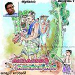 കഥാകാരന്റെ കനല്വഴികള് (അദ്ധ്യായം – 2): കാരൂര് സോമന്