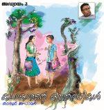 കഥാകാരന്റെ കനല്വഴികള് (അദ്ധ്യായം – 3): കാരൂര് സോമന്