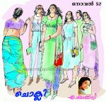 ചൊക്ലി (നോവല് 52): എച്മുക്കുട്ടി