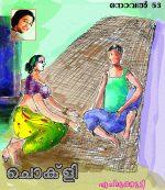 ചൊക്ളി (നോവല് – 53): എച്മുക്കുട്ടി