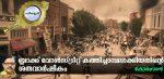 ബ്ലാക്ക് വോൾസ്ട്രീറ്റ് കത്തിച്ചാമ്പലാക്കിയതിന്റെ ശതവാര്ഷികം (വാൽക്കണ്ണാടി): കോരസൺ