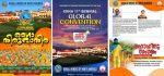 കെ.എച്ച്.എന്.എ ഗ്ലോബല് കണ്വെന്ഷന് 2021 ഡിസംബര് 30ന്; മെഗാ തിരുവാതിരയും പഴയിടത്തിന്റെ സദ്യയും
