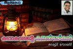 കഥാകാരന്റെ കനല്വഴികള് (അദ്ധ്യായം – 8): കാരൂര് സോമന്