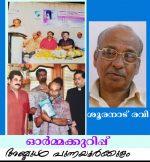 ശൂരനാട് രവി (ഓർമ്മക്കുറിപ്പ്) : അബ്ദുള് പുന്നയൂര്ക്കുളം